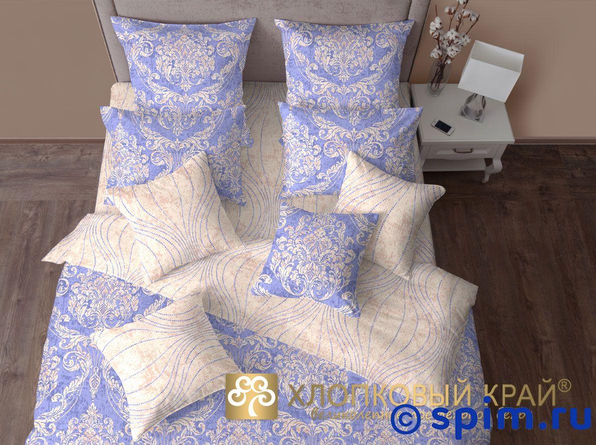 Купить Постельное белье Хлопковый край Версаль, небесно голубой 1.5 спальное, Хлопковый Край