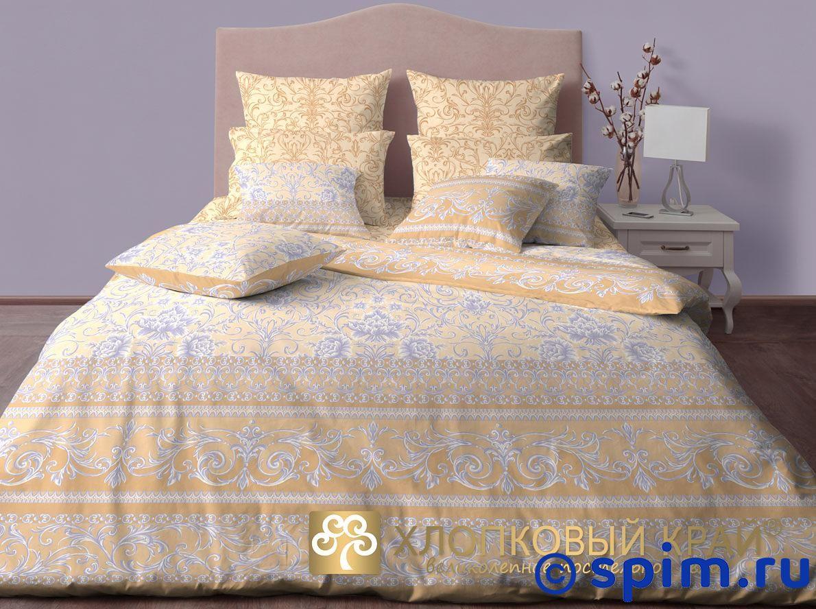 Постельное белье Хлопковый край Венеция, голд 1.5 спальное rubis пинцет классик голд звезда